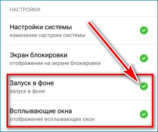 Установка разрешений AZScreen Recorder