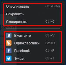 Варианты публикации скриншота Joxi