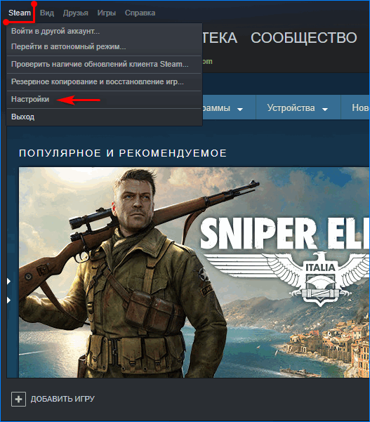 Вход в настройки в Steam