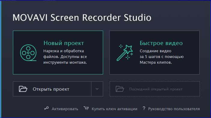 Видеоредактор MovaviScreen Recorder