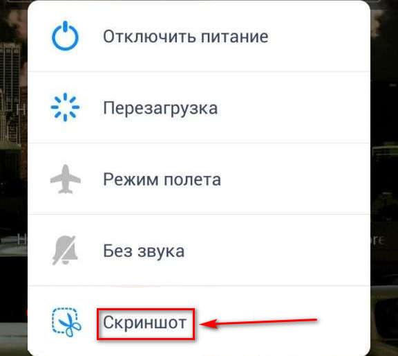 Вкладка Скриншот на планшете Андроид
