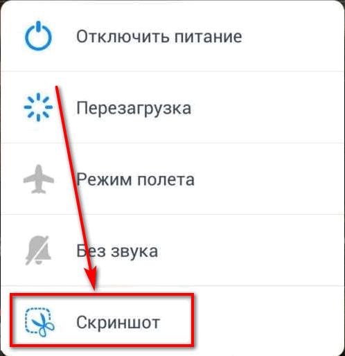 Вкладка Скриншот на телефоне Хуавей