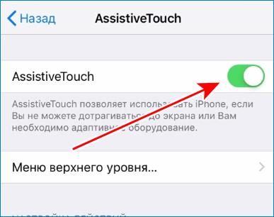 Включить AssistiveTouch