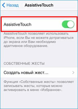 Включить приложение в iPhone 4