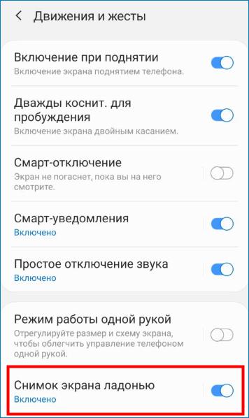 Включить снимок экрана ладонью на Samsung A8