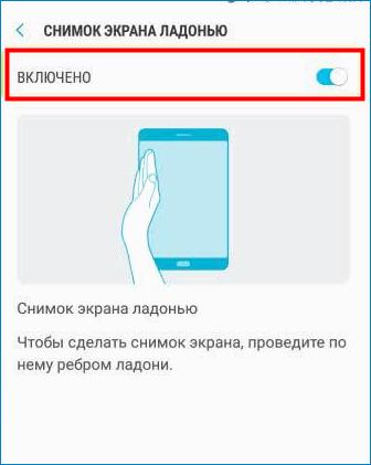 Включить снимок экрана ладонью на Samsung S7