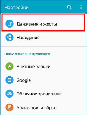 Войти в меню движений на Samsung J4