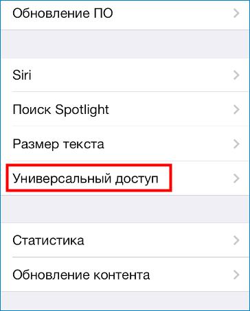 Войти в универсальный доступ iPhone X