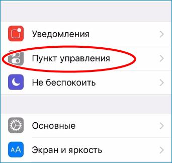 Войти в управление Iphone 5