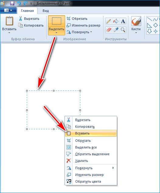 Вставка скриншота PrintScreen