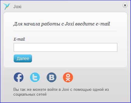 Ввести логин в Joxi