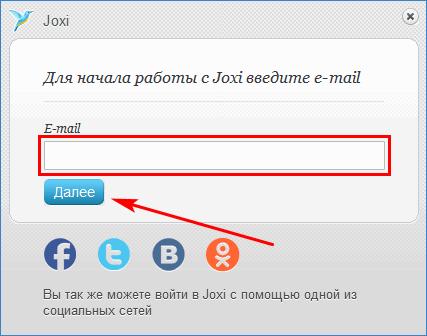 Ввод e-mail для входа в Joxi