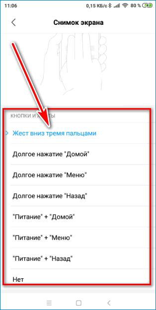 Выбор варианта Android