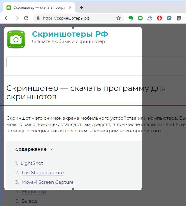 Выделение области в Joxi для Chrome
