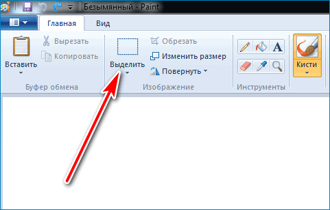 Выделение PrintScreen