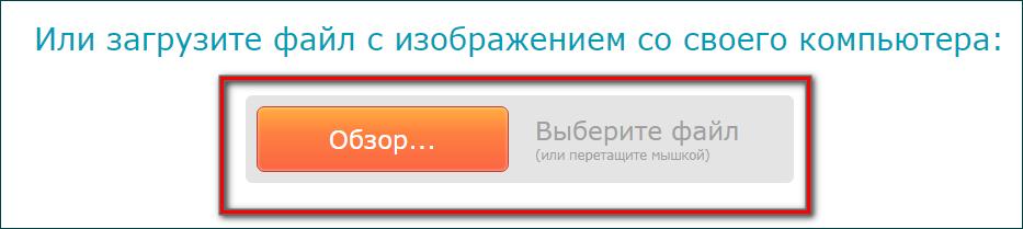 Загрузка готового скриншота в программе PasteNow
