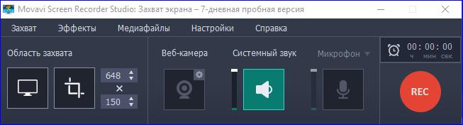 Захват экрана в MovaviScreen Recorder