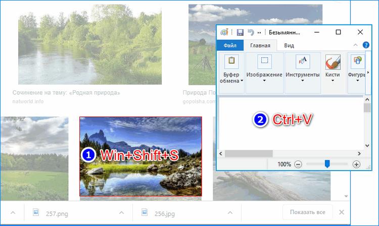 Захват произвольного фрагмента экрана на Виндовс 10