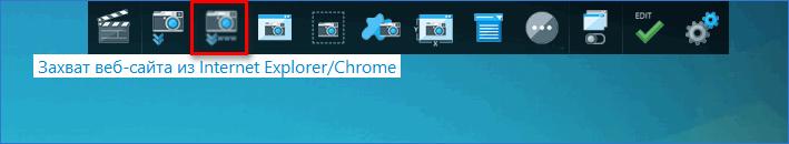 Захват сайта в Chrome через Ashampoo Snap
