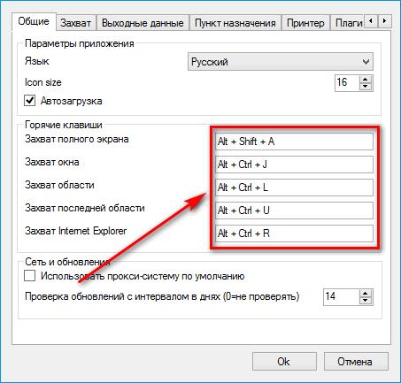 Замена клавиш в Greenshot