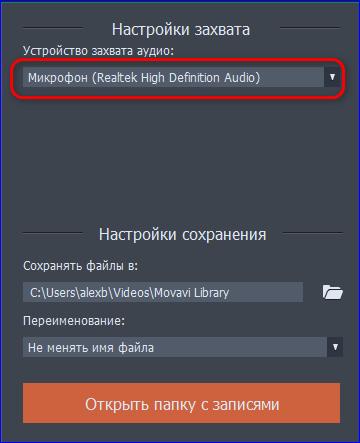 Запись микрофона в MovaviScreen Recorder