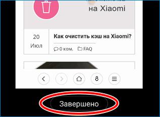 Завершить длинный скриншот на Xiaomi Redmi 4