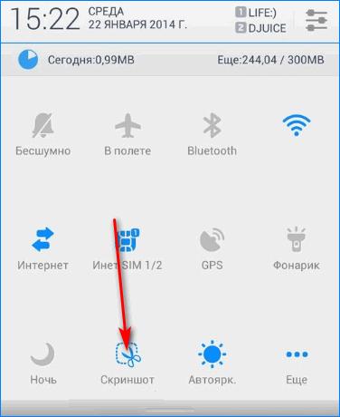 Значок Скриншот на планшете Леново
