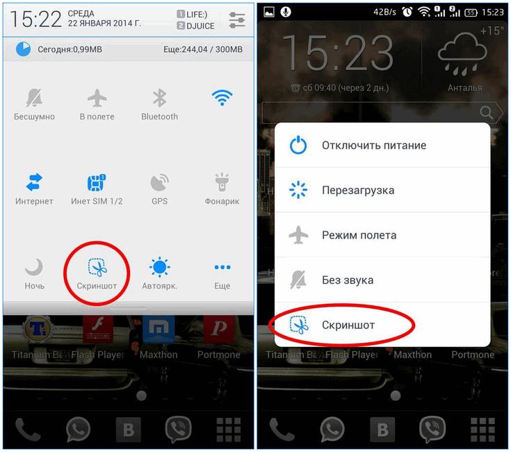 Значок скриншот в телефоне Lenovo
