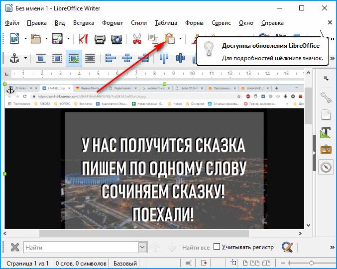 Значок Вкладки в текстовом редакторе