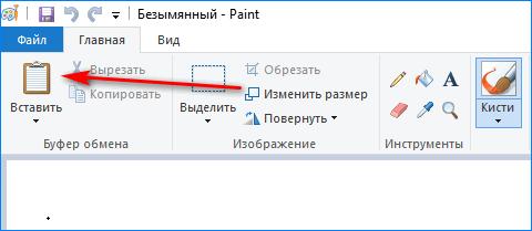 Значок Вставить в Paint