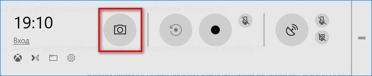 Значок захвата экрана в игровом режиме Виндовс