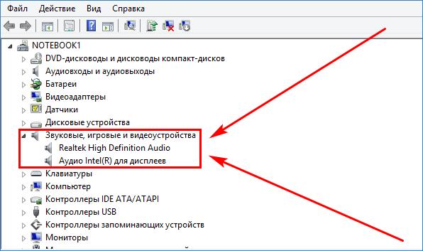 Звуковые устройства Windows