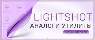 Аналоги Lightshot обзор похожих программ