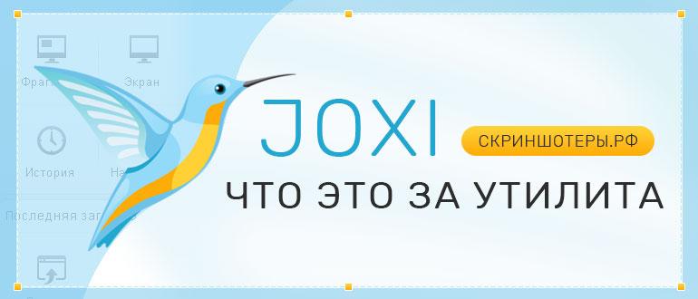 Joxi что это за программа и как ей пользоваться