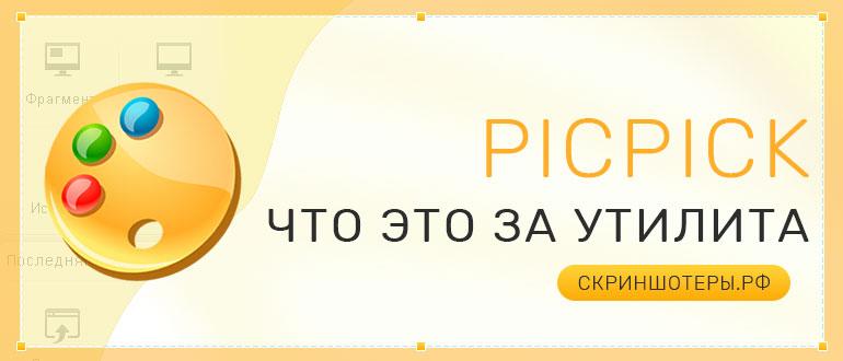 PicPick что это за программа и как ей пользоваться