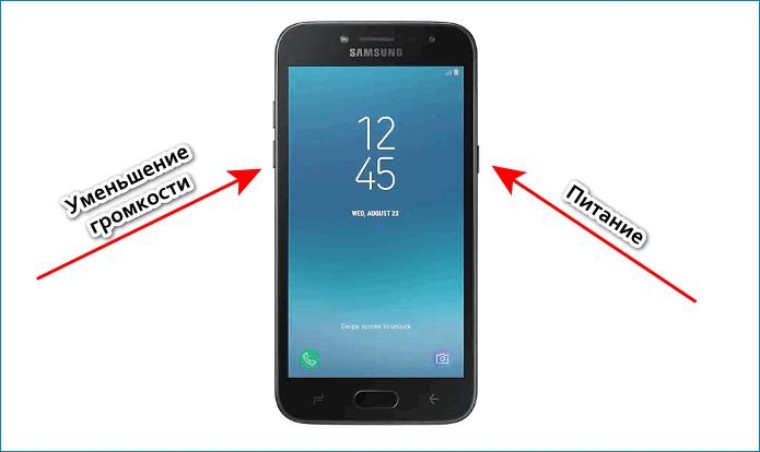 Сделать скрин на Samsung J2